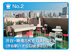 渋谷・神南SKY GARDEN(渋谷駅ハチ公口徒歩8分)