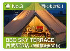 BBQ SKY TERRACE 西武所沢店(所沢駅徒歩30秒)